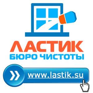 Клининговая компания «Ластик»