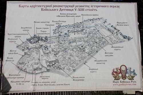 Парк Киевская Русь, Копачев