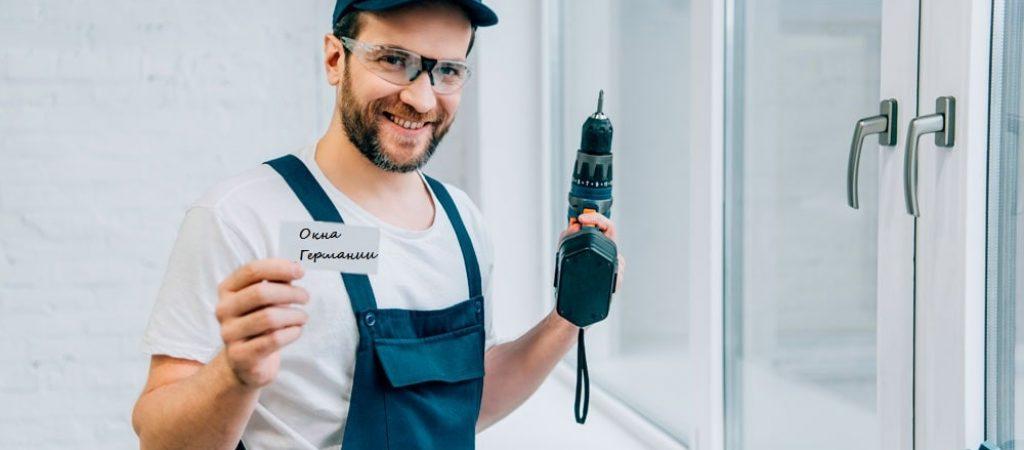 Выбираете компанию для монтажа окон? Обратите внимание на «Окна Германии»