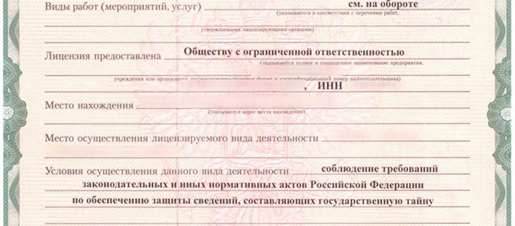 Что нужно для получения лицензии ФСБ на строительство
