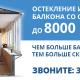 Служба замены окон. Остекление балконов и лоджий в Калининграде