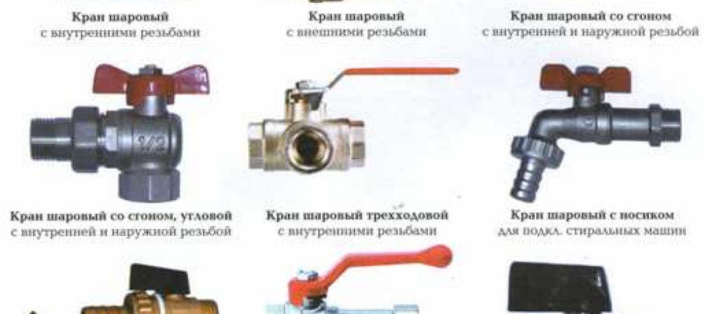 Качественная трубопроводная арматура в Московской области — задвижки, вентили, шаровые краны